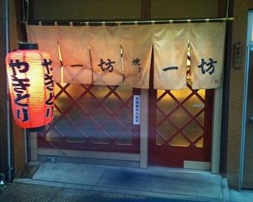 焼とり一坊(ヤキトリカズボウ) - 門司区/小倉南区 - 福岡県(居酒屋,その他(和食))-gooグルメ&料理