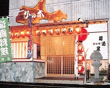 ひの木(ヒノキ) - 徳島県北部 - 徳島県(居酒屋,海鮮料理,鶏料理・焼き鳥,鍋料理)-gooグルメ&料理