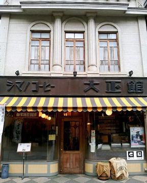 シマノコーヒー大正館 image