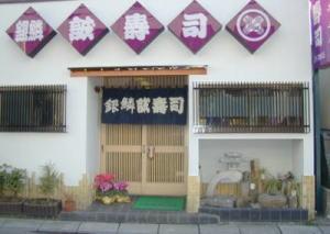 誠寿司(マコトズシ) - 船橋/浦安 - 千葉県(ふぐ・すっぽん,寿司)-gooグルメ&料理