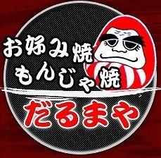 だるまや image
