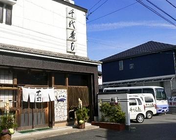 千代寿司 image