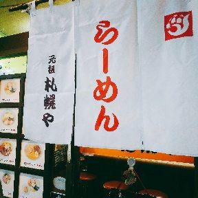 元祖札幌や 千葉店(ガンソサッポロヤ チバテン) - 千葉 - 千葉県(ラーメン・つけ麺)-gooグルメ&料理