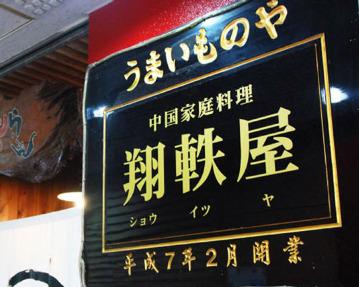 翔軼屋(ショウイツヤ) - 松戸/柏/野田 - 千葉県(ラーメン・つけ麺,居酒屋,中華料理)-gooグルメ&料理