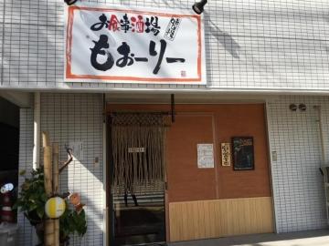 もぉ-り-(モォリ) - 灘区 - 兵庫県(居酒屋)-gooグルメ&料理