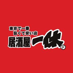居酒屋 一休 立川北口店 image