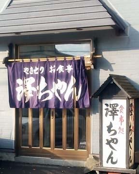 澤ちゃん image