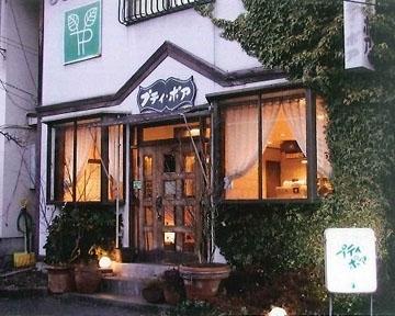 コーヒーハウス プティ・ポア image