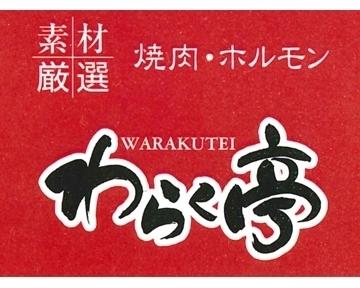 わらく亭(ワラクテイ) - 長岡 - 新潟県(焼肉,韓国料理)-gooグルメ&料理