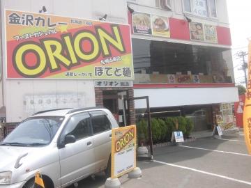金沢カレー☆ぽてと麺 ORION札幌山鼻店(金沢カレー北海道1号店)
