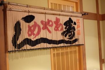 寿司あやめ image