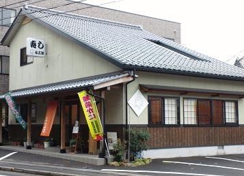 花城 与三郎寿司 image