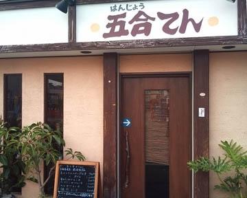 五合てん(ハンジョウテン) - 東大阪 - 大阪府(ハンバーグ・ステーキ)-gooグルメ&料理
