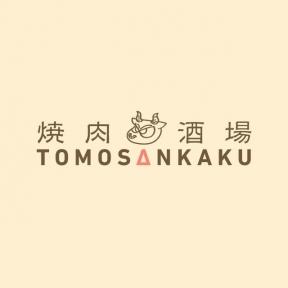 焼肉酒場ともさんかく(ヤキニクサカバトモサンカク) - 松戸/柏/野田 - 千葉県(焼肉)-gooグルメ&料理
