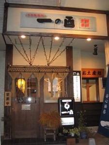 やき鳥専科 一の酉四街道店 image