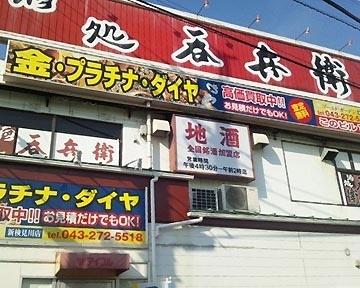 酒処呑兵衛(サケドコロノンベエ) - 千葉 - 千葉県(居酒屋,その他(和食))-gooグルメ&料理