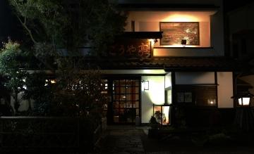 膳処 ごうや亭 image