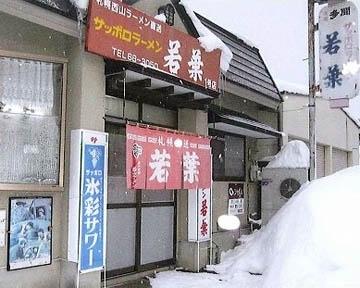 若葉(ワカバ) - 弘前 - 青森県(ラーメン・つけ麺)-gooグルメ&料理
