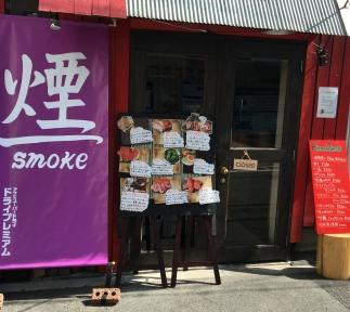 煙 燻製バル トリベーネ 日本橋店 image