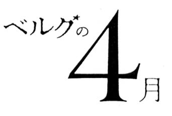 ベルグの4月 たまプラーザ本店(ベルクノシガツタマプラーザホンテン) - 溝の口/たまプラーザ/青葉台 - 神奈川県(デザート・スイーツ,洋菓子・ケーキ)-gooグルメ&料理