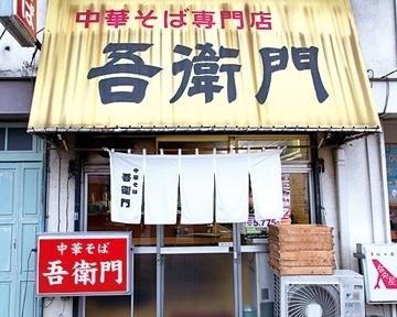 中華そば吾衛門(チュウカソバゴエモン) - 八王子 - 東京都(ラーメン・つけ麺)-gooグルメ&料理