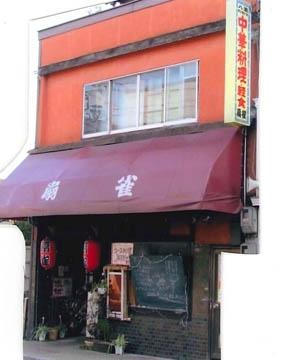 扇雀食堂 image