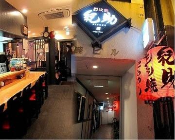 炭火焼 紀助(スミビヤキキスケ) - 宮崎/日南 - 宮崎県(鶏料理・焼き鳥)-gooグルメ&料理