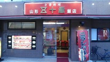 山形五十番飯店 image