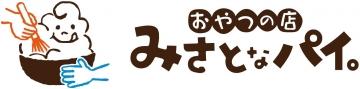 おやつの店 みさとなパイ(オヤツノミセミサトナパイ) - 延岡/日向 - 宮崎県(その他(カフェ・スイーツ))-gooグルメ&料理