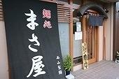 まさ屋(マサヤ) - 小田原 - 神奈川県(ラーメン・つけ麺)-gooグルメ&料理