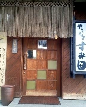 すみ田(スミダ) - 熊本 - 熊本県(和食全般,その他(和食),居酒屋)-gooグルメ&料理