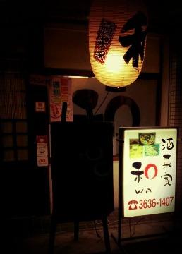 酒菜家 和(シュサイヤワ) - 亀戸 - 東京都(居酒屋)-gooグルメ&料理
