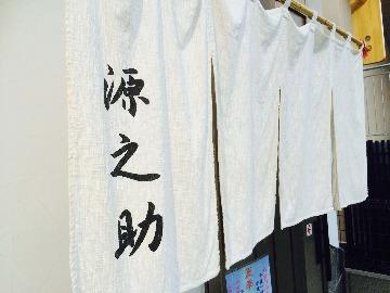 酒房,寿司,源之助 image