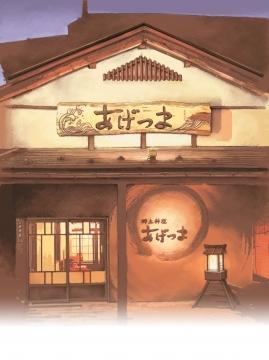 うなぎ・郷土料理 あげつま image
