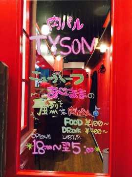 肉バル TYSON(ニクバルタイソン) - 三宮/ポートアイランド - 兵庫県(アミューズメントレストラン,居酒屋,バー・バル)-gooグルメ&料理