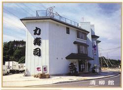 力寿司 泉店 清柳館