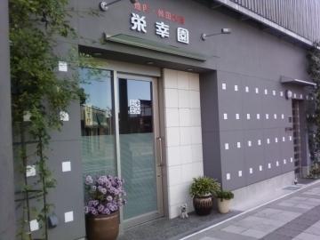 韓国料理栄幸園 image