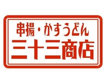 三十三商店 image
