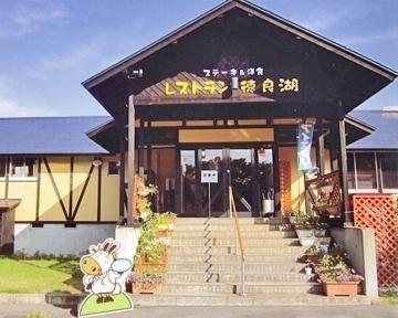 ステーキ&洋食 レストラン徳良湖 image