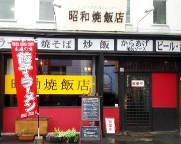 昭和焼飯店 image