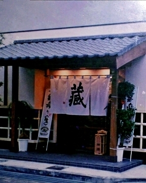 蔵 image