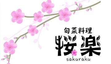 旬菜料理 桜楽