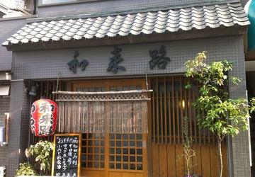和来路(ワラジ) - 大塚/目白台 - 東京都(居酒屋,その他(和食))-gooグルメ&料理