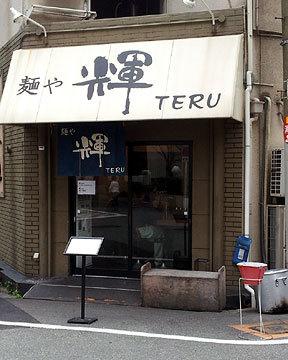 麺や輝 中津店 image