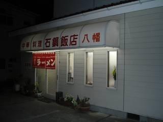 石鍋飯店 八幡