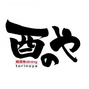 酉のや(トリノヤ) - 伊勢/鳥羽/志摩 - 三重県(鶏料理・焼き鳥,居酒屋)-gooグルメ&料理