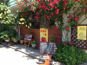cafe  とまとの店