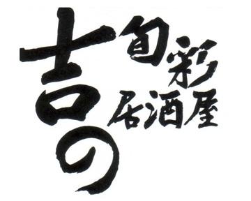 旬彩居酒屋 吉の(シュンサイイザカヤヨシノ) - 初台/代々木上原 - 東京都(居酒屋,その他(和食))-gooグルメ&料理