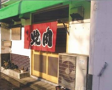 焼肉の店 いち image