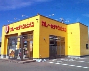 カレーのチャンピオン 加賀店 image